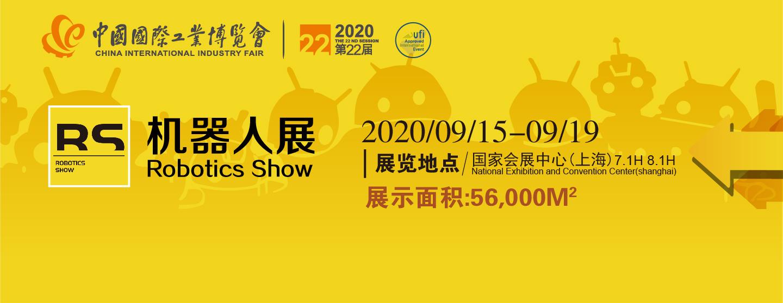 2020第二十二届中国国际工业博览会机器人展