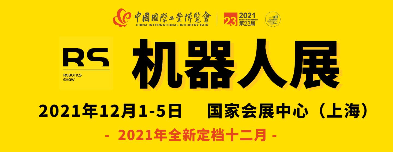第23届中国国际工业博览会机器人展