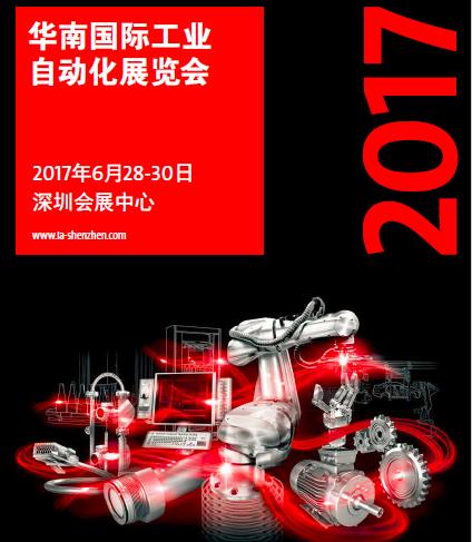 2017华南国际工业自动化展期待您的参与!